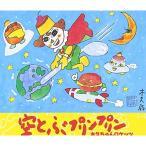 CD/木久ちゃんロケッツ/空とぶプリンプリン