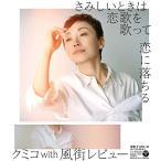 CD/クミコ with 風街レビュー/さみしいときは恋歌を歌って/恋に落ちる