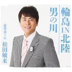 CD/松田敏来/輪島IN北陸/男の川 (歌詞付)