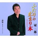 CD/冠二郎/ふたりの止まり木 〜歌手生活50周年記念バージョン〜 (歌詞付)