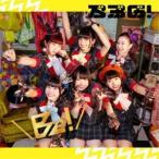 CD/ベボガ!/Be! (Type-B)