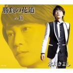 CD/氷川きよし/勝負の花道/幻 (歌詞付) (Eタイプ)
