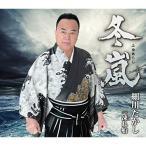 CD/細川たかし/冬嵐 (歌詞付)