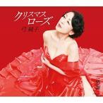 CD/弓純子/クリスマスローズ