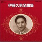 CD/伊藤久男/伊藤久男全曲集