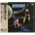 CD/アニメ/銀河鉄道999