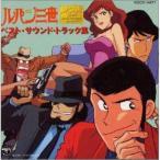 CD/大野雄二/「ルパン三世」〜ベスト・サウンドトラック集