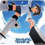 ショッピングストライクウィッチーズ CD/石田燿子/ストライクウィッチーズ