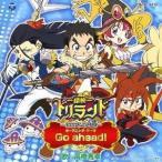 CD/高橋秀幸/Go ahead!