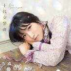 CD/山崎エリイ/十代交響曲 (通常盤)