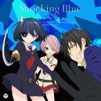 CD/伊藤美来/Shocking Blue (通常盤)