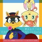 CD/ゾロリーヌ(CV:百田夏菜子fromももいろクローバーZ) with ゾロリ(CV:山寺宏一)/夢は心のつばさ