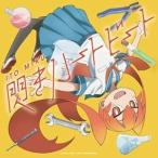 CD/伊藤美来/閃きハートビート (通常盤)