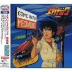 CD/���˥�/������ᥫ�ɥå� ���ڽ� ���ƥ�ӡ����ꥸ�ʥ롦������ɡ��ȥ�å��� (������������������)