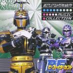CD/石田勝範/ビーファイターカブト ミュージック・コレクション (完全限定生産廉価盤)
