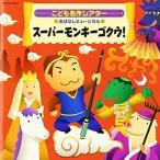 CD/����/���ɤ�̾������� ���Ϥʤ��ߥ塼������ �����ѡ����������! (���ʿ��ղ������)