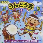 【送料無料】 2008年3月5日 発売