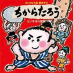 CD/教材/2010 はっぴょう会 劇あそび ちからたろう/ピノキオの冒険