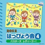 CD/教材/2012 はっぴょう会 4 バスターズ レディーゴー! 振付つき