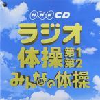CD/教材/実用ベスト ラジオ体操 第1・第2/みんなの体操...