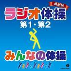 最新版 ラジオ体操第1 第2 みんなの体操
