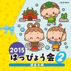 CD/����/2015 �ϤäԤ礦�� 2 ������Ϻ (������)