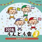CD/教材/2016 うんどう会 3 ひかるみらい