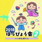 CD/����/2018 �ϤäԤ礦�� 2 ���ä���ܤ��� (������)
