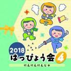 CD/����/2018 �ϤäԤ礦�� 4 �ˤ�ˤ�ˤ� (������)
