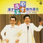 CD/�����䤹��������褷/�䤹����̡�ͥ٥��ȥ��쥯�����(2)