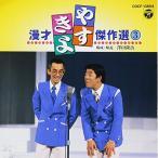CD/�����䤹��������褷/�䤹����̡�ͥ٥��ȥ��쥯�����(3)