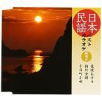 CD/伝統音楽/日本民謡ベストカラオケ 範唱付 佐渡おけさ/相川音頭/十日町小唄