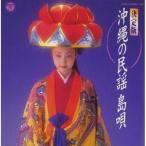 CD/オムニバス/決定版 沖縄の民謡・島唄