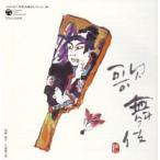 CD/伝統音楽/歌舞伎