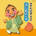 CD/林家たい平/林家たい平落語集 はじめの一歩