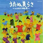 CD/オムニバス/沖縄テレビ presents うたぬ美らさ〜心を結ぶ沖縄の歌〜