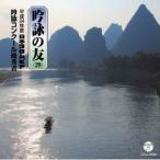 CD/伝統音楽/吟詠の友(29) 平成24年度 日本コロムビア吟詠コンクール 優秀者 -模範吟・伴奏付-
