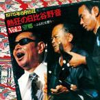 CD/オムニバス/1975年8月15日 熱狂の日比谷野音 Vol.2 望郷 〜ふるさとを想う〜