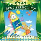 ショッピングSelection CD/キッズ/コロムビアキッズ どうよう BEST SELECTION 大きな古時計・ドレミのうた