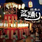 ザ ベスト 日本の盆踊り