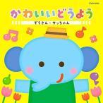 Yahoo!サプライズwebCD/童謡・唱歌/かわいいどうよう ぞうさん・サッちゃん