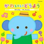 CD/童謡・唱歌/かわいいどうよう ぞうさん・サッちゃん
