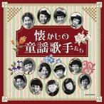 CD/童謡・唱歌/懐かしの童謡歌手たち