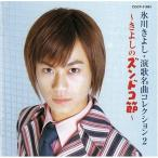 CD/氷川きよし/氷川きよし・演歌名曲コレクション2 〜きよしのズンドコ節〜