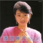 CD/渡辺典子/渡辺典子 ベスト