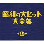 CD/オムニバス/昭和の大ヒット大全集(上) (スペシャルプライス盤)