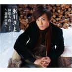 CD/氷川きよし/氷川きよし 演歌名曲コレクション9 〜哀愁の湖〜