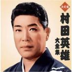 CD/村田英雄/決定盤 村田英雄大全集