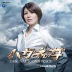 CD/朝倉紀行/ハガネの女 season2 オリジナルサウンドトラック画像