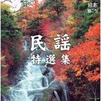 CD/伝統音楽/日本聴こう! 民謡特選集